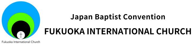 福岡国際キリスト教会